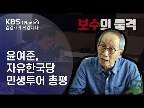[김경래의 최강시사] 190527 자유한국당 민생투어 총평