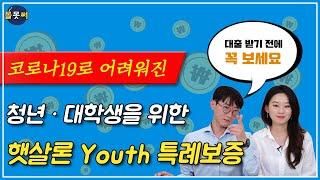 [몰못써?] 청년·대학생을 위한 햇살론Youth(fea…