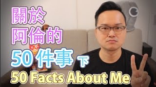 50 Facts About Me   關於阿倫的50件事(下集)《阿倫特別活動》