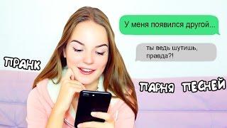 ПРАНК МОЕГО ПАРНЯ ПЕСНЕЙ: