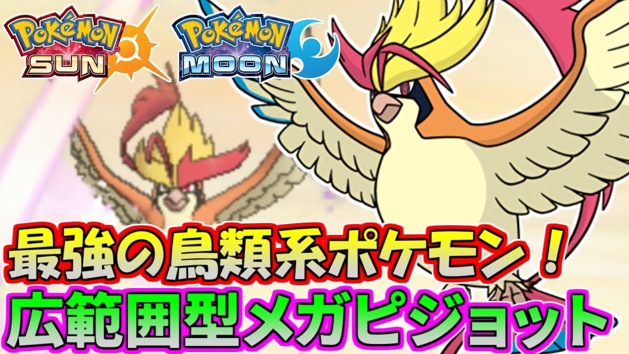 ポケモンsm】爆速序盤鳥!メガピジョットよ…高く飛び立て!【シングル