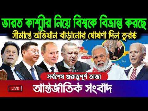 🔴 Bengali International News 17 Feb'21 | World News | International Today News I Bangla News | BBC