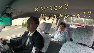 日本でタクシーに乗ったらこんな素敵な人に出会った!京都で人気のちょんまげタクシードライバーさんに海外が注目 海外の反応