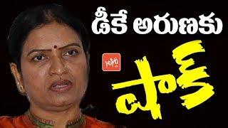 DK Aruna Shocked By Supreme Court | Telangana Congress | TRS | CM KCR | Revanth Reddy | YOYO TV