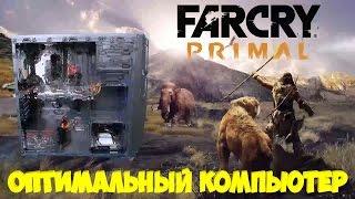 Обзор Far Cry Primal оптимальный компьютер