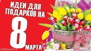 Подарки и идеи на 8 марта. Что подарить девушке, маме на женский день