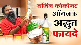 पतंजलि वर्जिन कोकोनट ऑयल के अद्भुत फायदे | Health benefits of Patanjali Virgin Coconut Oil