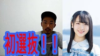 AKB48の新曲「サステナブル」に初選抜でSTU48の石田千穂ちゃんが選ばれました。NGT48からは本間日向さんが選抜です!