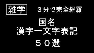 漢字 一文字 国名