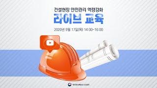 [실시간 스트리밍] 건설현장 안전관리 역량강화 라이브 …