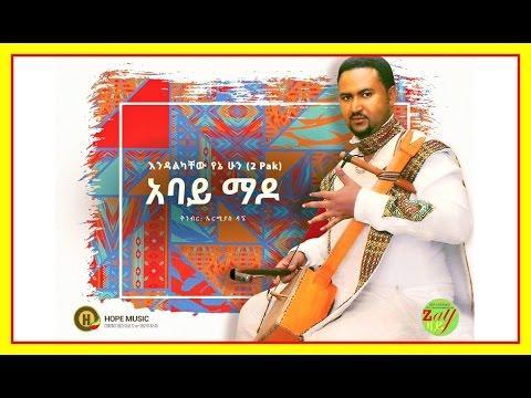 Endalkachew Yenehun - Abay Mado | አባይ ማዶ - New Ethiopian Music 2016 (Official Audio)