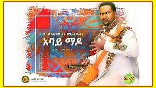 Endalkachew Yenehun - Abay Mado አባይ ማዶ (Amharic)