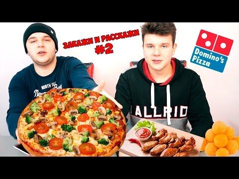 Закажи и Расскажи #2 / Domino`s Pizza / Макс Приходькоиз YouTube · С высокой четкостью · Длительность: 17 мин57 с  · Просмотры: более 2.000 · отправлено: 10.01.2017 · кем отправлено: Max Prykhodko