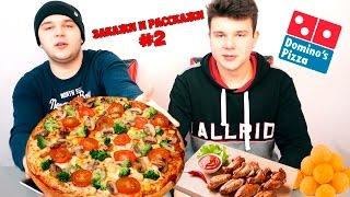 Закажи и Расскажи #2 / Domino`s Pizza / Макс Приходько