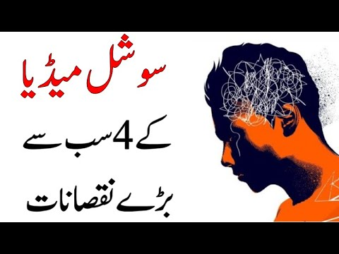 Social Media Addiction in Urdu