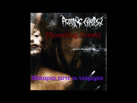 Rotting Christ - Athanati Este (Lyrics) [HQ]