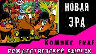- Новая эра Рождественский выпуск комикс fnaf