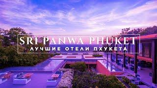 Лучшие отели Пхукета 2020 Самыи красивыи отель Пхукета Обзор отеля Sri Panwa Phuket
