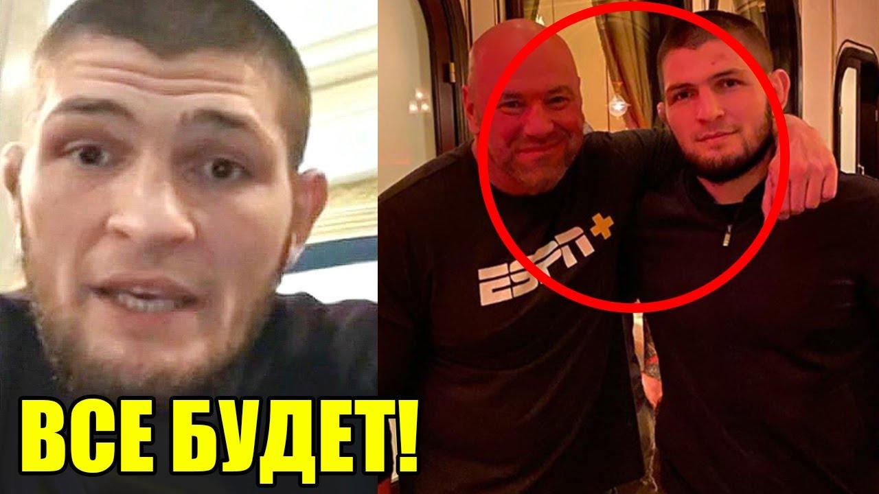 Хабиб сделал ВАЖНОЕ ЗАЯВЛЕНИЕ о Тони Фергюсоне/UFC срочно ищет замены на 21 марта/Реакция Хабиба