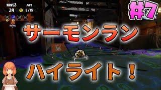 【スプラトゥーン2】#7 サーモンランライブのハイライト!【Vtuber】【言ノ葉ルスカ】