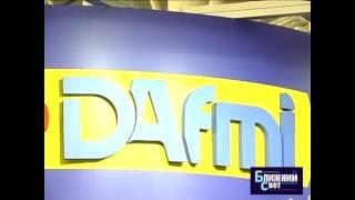 Тормозные колодки Dafmi