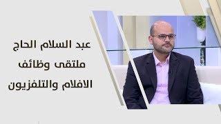 عبد السلام الحاج - ملتقى وظائف الافلام والتلفزيون