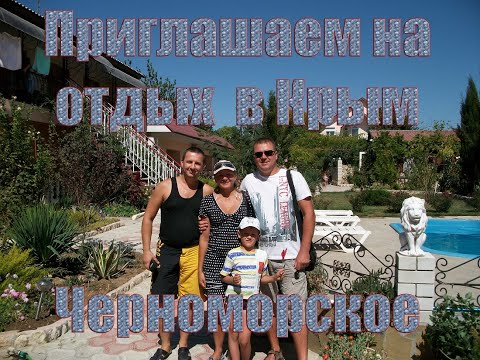 интим знакомства в черноморском