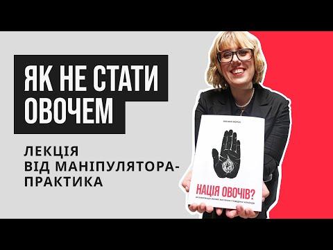 Видео: Як не стати овочем   Лекція від маніпулятора-практика Оксани Мороз