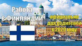 Работа в Финляндии. Вакансия для водителей. Зарплата и условия. Официальное трудоустройство
