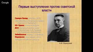 История России 9 класс. Начало Гражданской войны в России