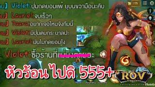 ⚡Garena RoV Thailand #234 | wonder woman หัวร้อนไปดิ งานนี้ คีบอร์ด e-sport 555+