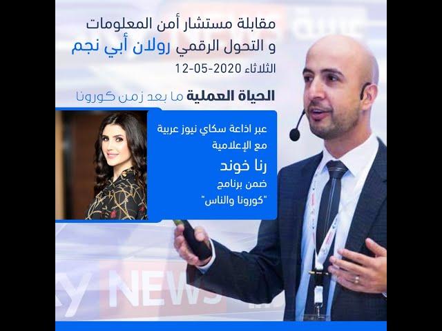 """مقابلتي مع الإعلامية رنا خوند على إذاعة سكاي نيوز عربية حول موضوع """"الحياة العملية ما بعد كورونا"""