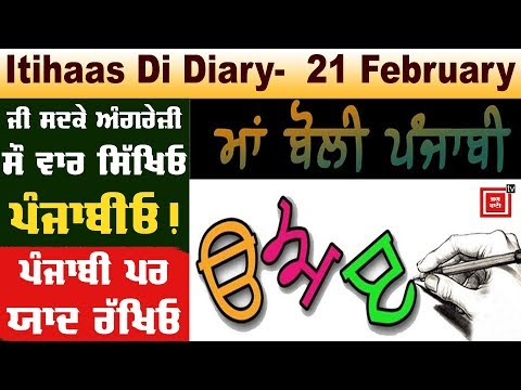 Itihaas Di Diary-21 February : ਮਾਖਿਓਂ ਮਿੱਠੀ `ਪੰਜਾਬੀ` ਮਾਂ ਬੋਲੀ ਦਾ ਜਾਣੋ ਇਤਿਹਾਸ