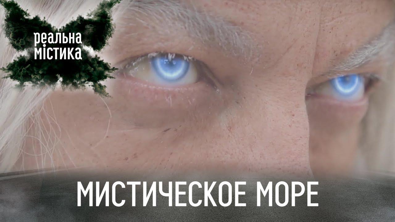 Реальная мистика от 23.09.2020 Мистическое море