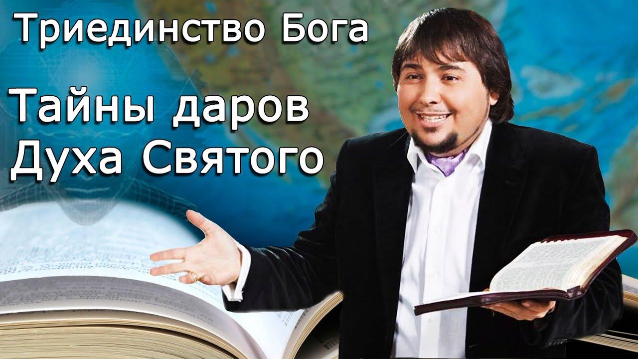 Триединство Бога и иные языки, или Как