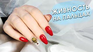 совершенно бесплатно дорогущий дизайн ногтей живность на пальцах ужасная коррекция ногтей