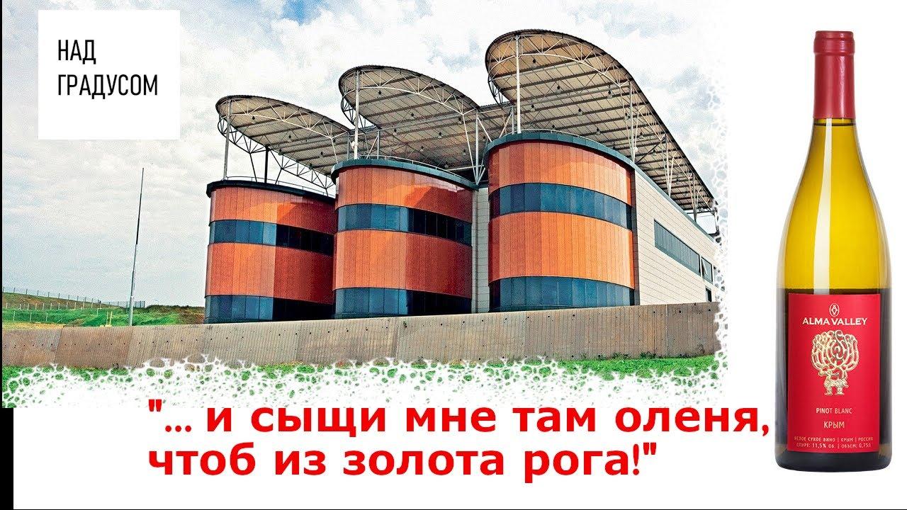 Alma Valley Pinot blanc 2018 ЗГУ Крым -  обзор #19