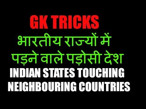 Indian States on International Boundaries || Country || State | Static GK Tricks