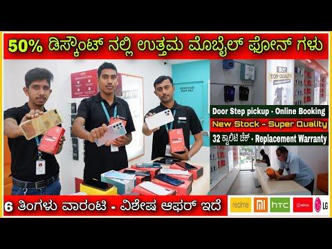 Mobile Phones at 50% less price   Heavy discount on mobile   Cashify   kannada   kannada kuvara.