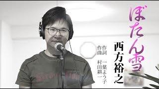 ぼたん雪 / 西方裕之 cover by Shin