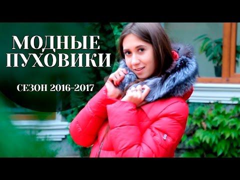 Пуховики Женские 2016 [Женские Пуховики Каталог 2015 - 2016]