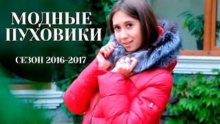 Женские пуховики 2016-2017 - обзор магазина GOLDEN MEN