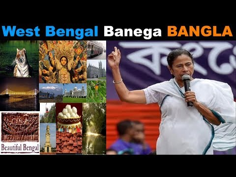 BANGLA Will Be The New Name Of West Bengal Bill Approved : TUI