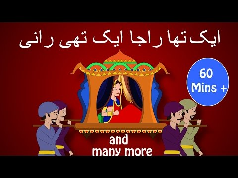 EK Tha Raja EK Thi Rani and More | 60 Minutes + | ایک تھا راجہ ایک تھی رانی | Urdu Rhymes Collection