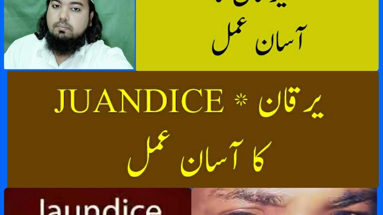 JUANDICE ,IRQAAN , PEELIYA KA ASAN AMAL    urdu