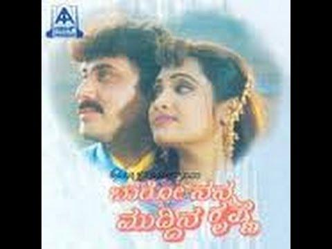 Full Kannada Movie 1998 | Baaro Nanna Muddina Krishna | Shashi Kumaar, Umaashri, Doddanna.