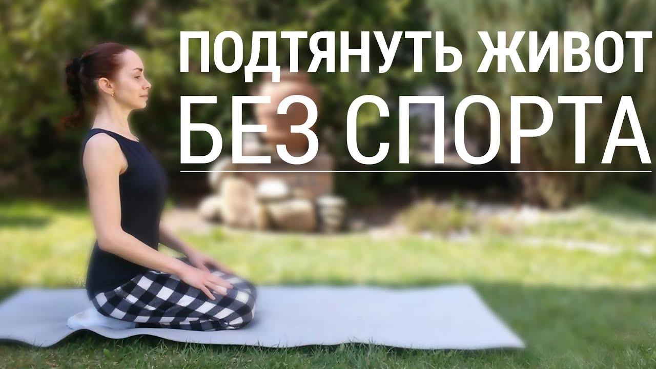 Как похудеть медленно и навсегда