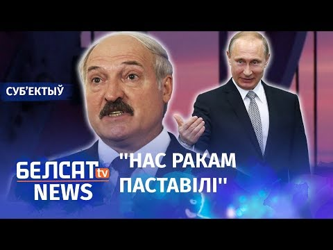 Лукашэнку жорстка нахілілі. NEXTA на Белсаце | Лукашенко жестко наклонили