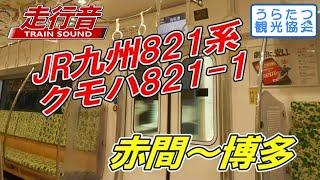 【走行音】JR九州821系 クモハ821-1(赤間⇒博多) Train Sound