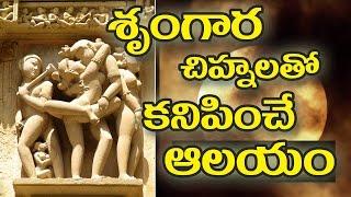Secrets behind temple of khajuraho    indian telugu